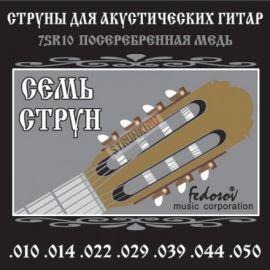 FEDOSOV 7SR10 Комплект струн для 7-струнной акустической гитары, посеребренная медь, 10-50,Шестигранная основа струн. Оплетка: посеребренная медь. Толщины струн: .010, .014, .022, .029, .039, .044, .050