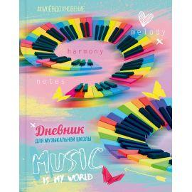 """BE GENIUS ДМ5т48_лм_вл 7740 Дневник для музыкальной школы А5 переплёт твёрдый 48л. """"Мой музыкальный мир"""" ламинация матовая выборочный лак"""