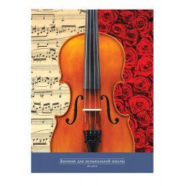 "BE GENIUS ДМ5т48_лг 7738 Дневник для музыкальной школы А5 переплёт твёрдый 48л. ""Музыкальный этюд"" ламинация глянцевая"