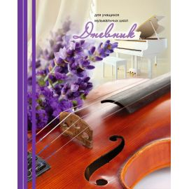 "BE GENIUS ДМ5т48_лг 7736 Дневник для музыкальной школы А5 переплёт твёрдый 48л. ""Скрипка и лаванда"""
