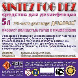 SINTEZ AUDIO DF-DEZ Disco Fog DEZ Дезинфецирующее средство, (на основе Дезапола)